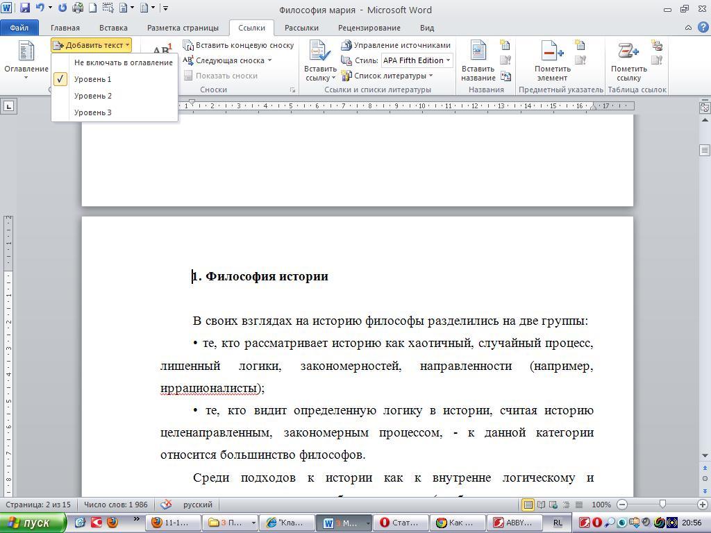 оформление страницы выделение блоков в вордереферат